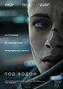 Фильм «Под водой» (2020)