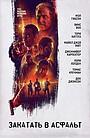 Фильм «Закатать в асфальт» (2018)