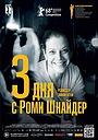 Фильм «3 дня с Роми Шнайдер» (2018)