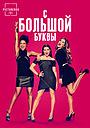 Сериал «С большой буквы» (2017 – 2021)