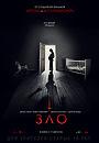 Фильм «Зло» (2017)