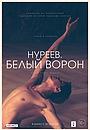 Фильм «Нуреев. Белый ворон» (2018)
