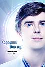 Сериал «Хороший доктор» (2017 – ...)