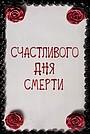 Фильм «Счастливого дня смерти» (2017)