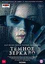 Фильм «Тёмное зеркало» (2018)