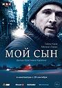 Фильм «Мой сын» (2017)