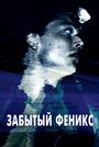 Фильм «Забытый Феникс» (2017)