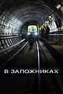 Сериал «В заложниках» (2017 – ...)