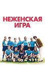 Фильм «Неженская игра» (2018)
