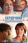 Сериал «Сердечная недостаточность» (2017)