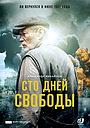Сериал «Сто дней свободы» (2020)