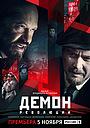 Сериал «Демон революции» (2017)
