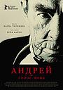 Фильм «Андрей – голос вина» (2017)