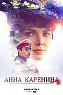 Сериал «Анна Каренина» (2017 – ...)