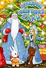 Мультфильм «Праздник новогодней ёлки» (1991)