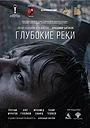 Фільм «Глубокие реки» (2018)