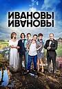 Сериал «Ивановы-Ивановы» (2017 – ...)