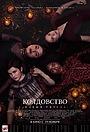 Фильм «Колдовство: Новый ритуал» (2020)