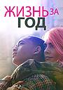 Фильм «Жизнь за год» (2020)