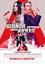 Фильм «Шпион, который меня кинул» (2018)