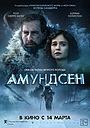 Фильм «Амундсен» (2019)