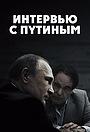 Сериал «Интервью с Путиным» (2017)