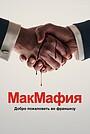 Сериал «МакМафия» (2018 – ...)