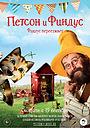 Мультфильм «Петсон и Финдус: Финдус переезжает» (2018)