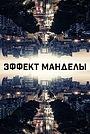 Фильм «Эффект Манделы» (2019)