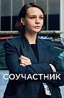 Сериал «Соучастник» (2018)
