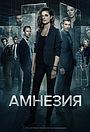 Сериал «Амнезия» (2017 – 2020)
