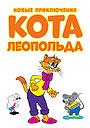 Сериал «Новые приключения кота Леопольда» (2014 – ...)