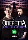 Сериал «Оперетта капитана Крутова» (2017 – ...)