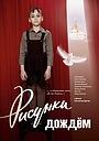 Фильм «Рисунки дождем» (2018)