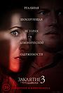 Фильм «Заклятие 3: По воле Дьявола» (2021)