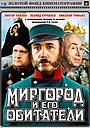 Фильм «Миргород и его обитатели» (1983)