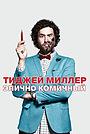 Фильм «ТиДжей Миллер: Эпично комичный» (2017)