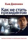 Фильм «Как не стать президентом» (2018)