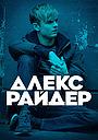Сериал «Алекс Райдер» (2020 – ...)