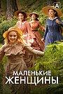 Сериал «Маленькие женщины» (2017)