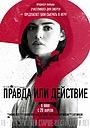 Фильм «Правда или действие» (2018)