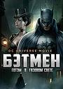 Мультфильм «Бэтмен: Готэм в газовом свете» (2018)