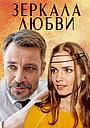 Сериал «Зеркала любви» (2017)