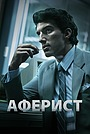Фильм «Аферист» (2018)