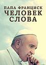 Фильм «Папа Франциск: Человек слова» (2018)