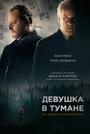 Фильм «Девушка в тумане» (2017)