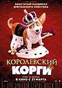 Мультфильм «Королевский корги» (2019)