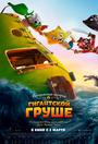 Мультфильм «Невероятная история о гигантской груше» (2017)