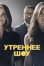 Сериал «Утреннее шоу» (2019 – ...)