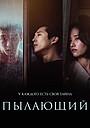 Фильм «Пылающий» (2018)